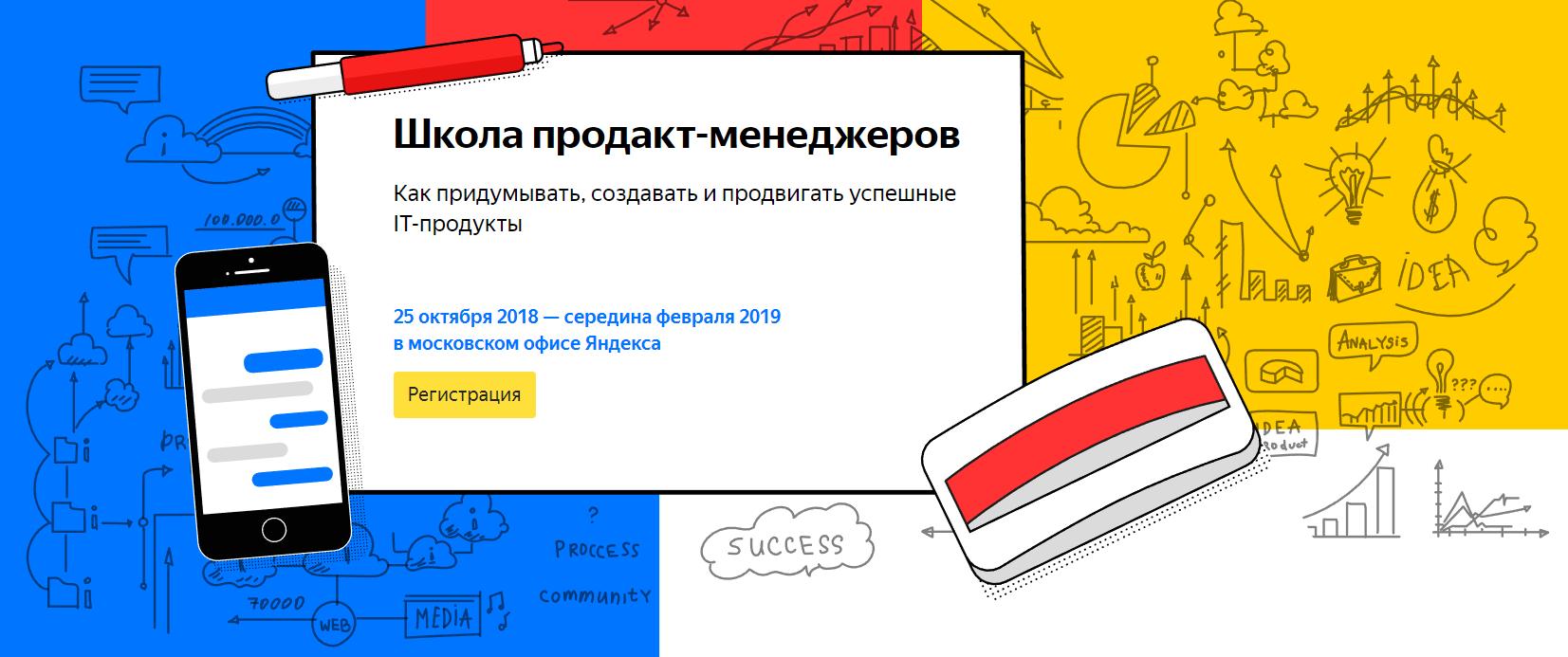 Школа Продакт-менеджеров Яндекса. Стоит ли идти?