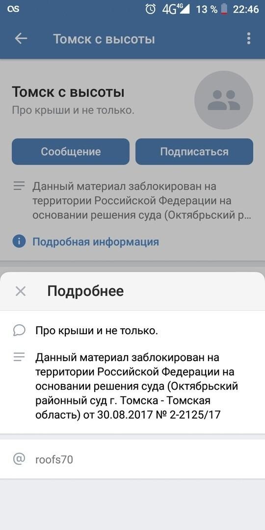 «ВКонтакте» заблокировала сообщество «Томск с высоты», в котором два года назад нашли пропаганду руфинга