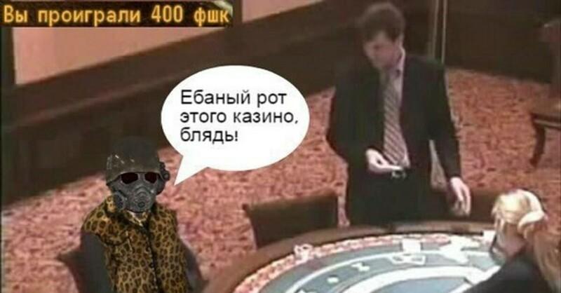 На хуй казино когда открытие казино в сочи