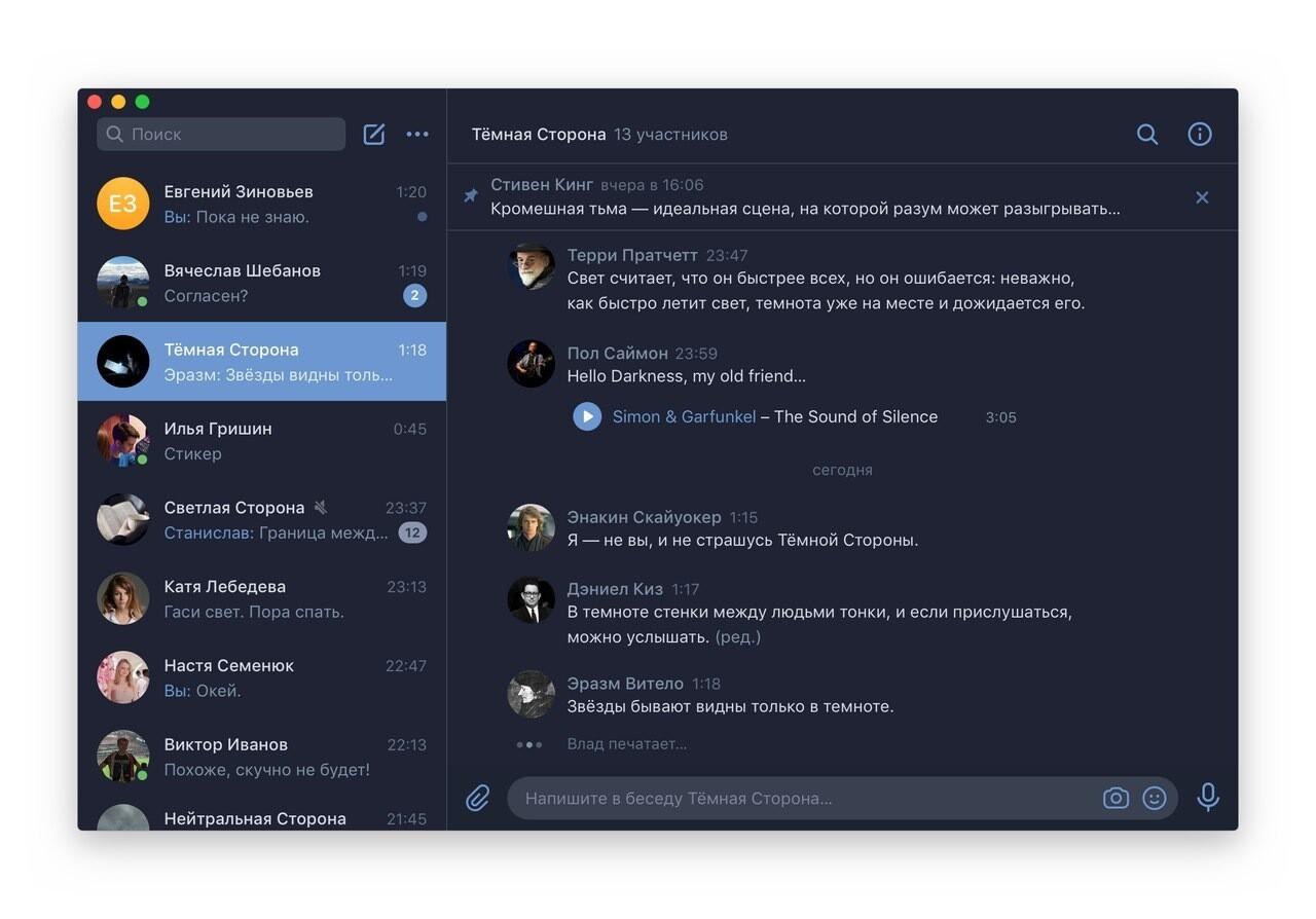 «ВКонтакте» добавила в десктопный мессенджер тёмную тему и редактирование сообщений