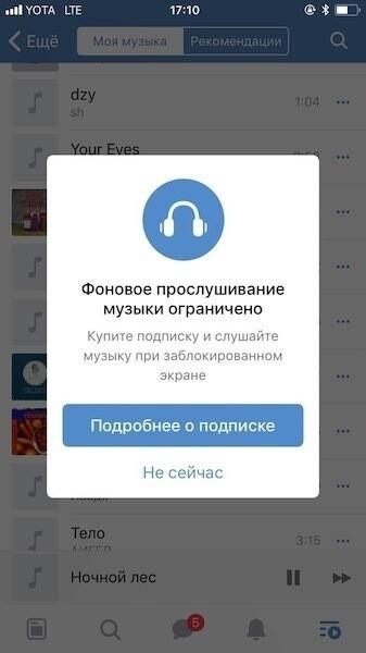 «ВКонтакте» ограничила фоновое прослушивание музыки в приложениях 1 часом