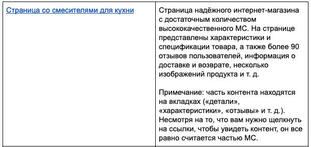 Руководство для асессоров - Google в сентябре 2019 (полный перевод) 2