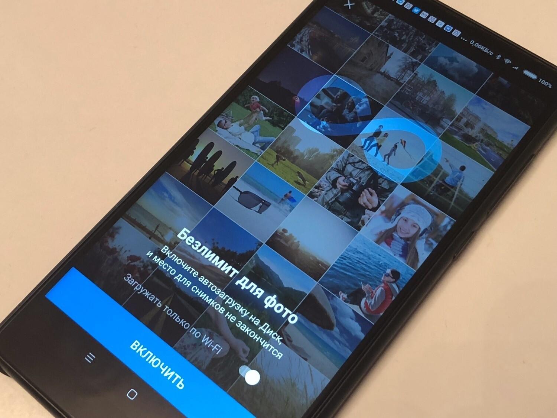 Мобильный «Яндекс.Диск» стал безлимитным для автоматической загрузки фото и видео