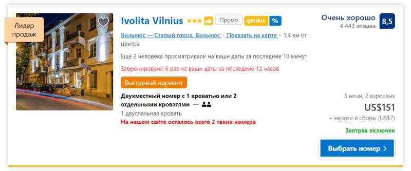 Booking.com телефон службы поддержки в москве 8 800