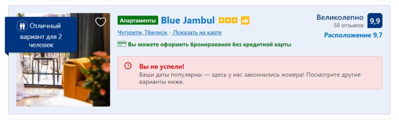 телефон службы поддержки booking.com тинькофф банк кредитная карта онлайн заявка оформить тюмень