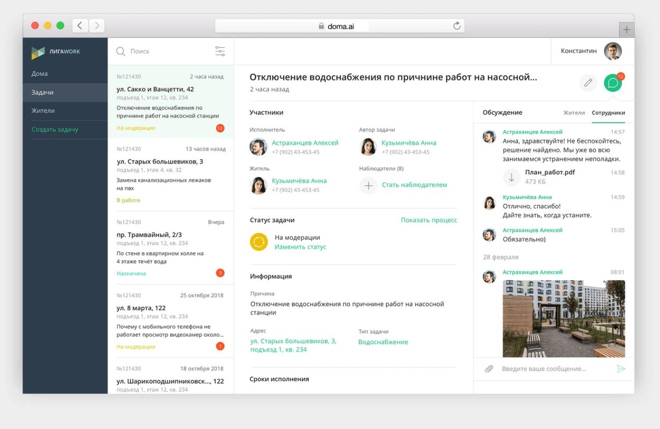 Сбер купит контроль в российской системе управления домами Doma.ai, чтобы заняться сервисами для ЖКХ