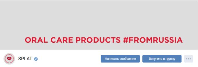 Крупные бренды поменяли обложки во «ВКонтакте» в рамках акции в поддержку олимпийской сборной России