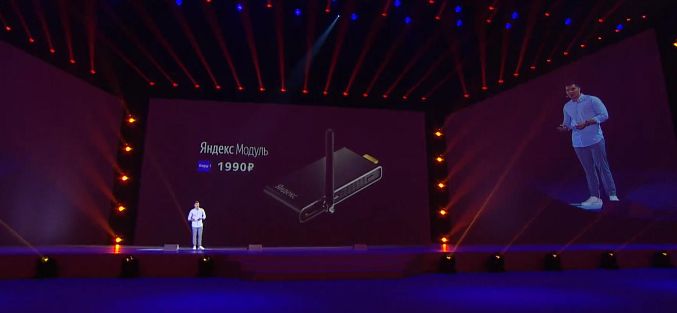 «Яндекс» представил медиаплеер «Модуль» и научил «Алису» управлять устройствами «умного» дома