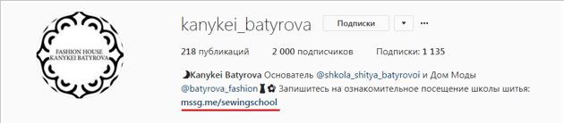 Insta-кейс: заявки по 160 рублей + гайд по настройке рекламы в Instagram