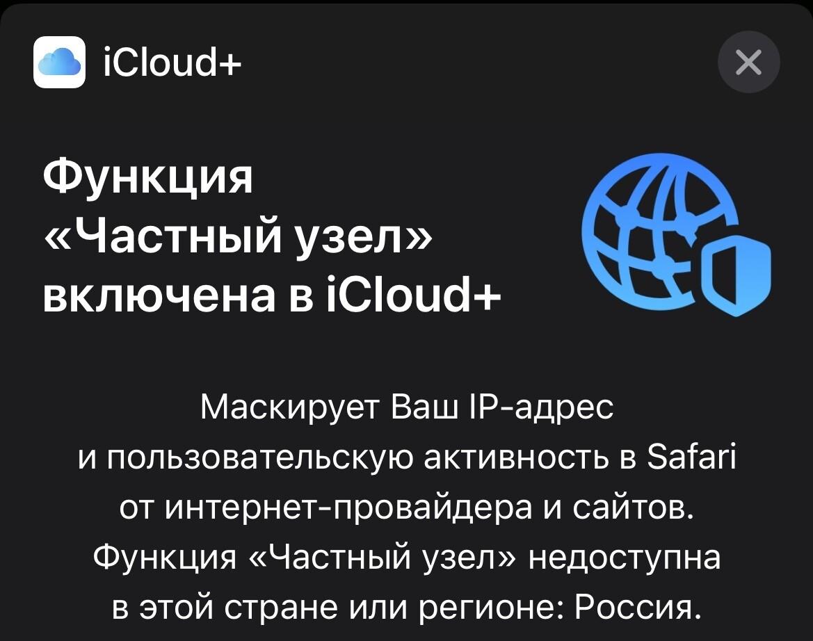 Apple отключила функцию «Частный узел» в России — она позволяла скрыть IP-адрес