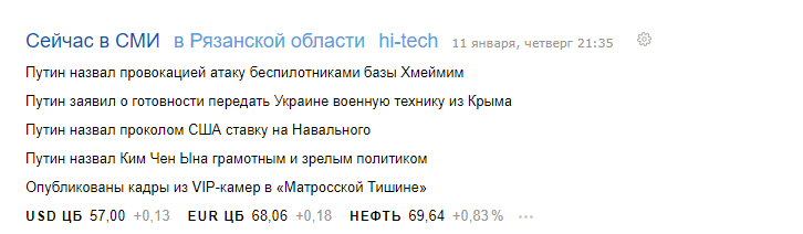 Новости сейчас в Рязани
