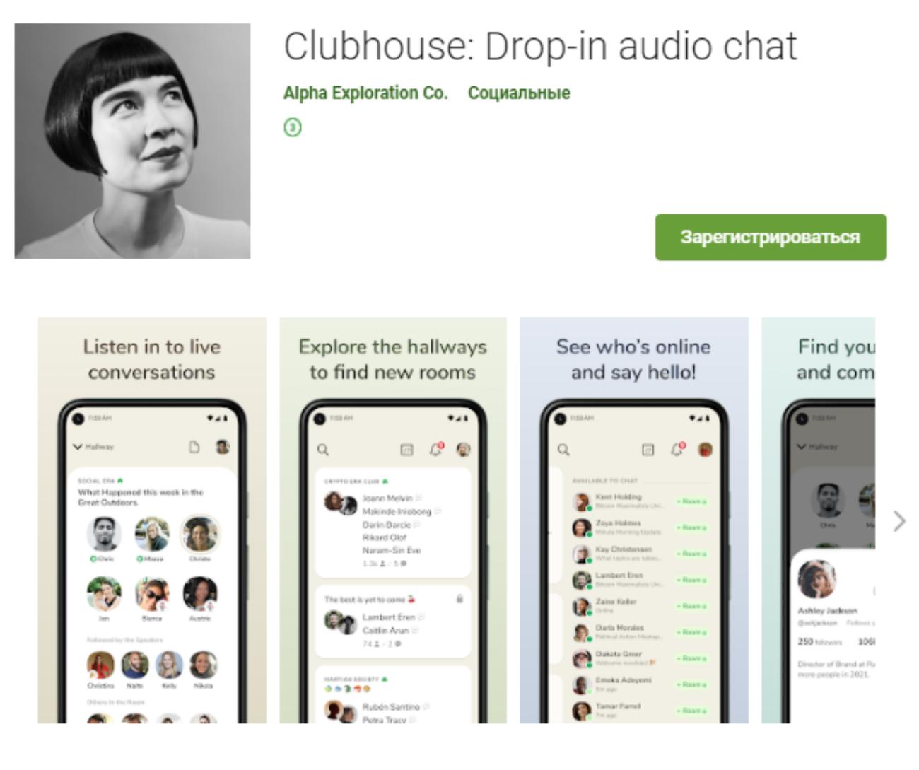 Clubhouse запустил приложение для Android для пользователей в США