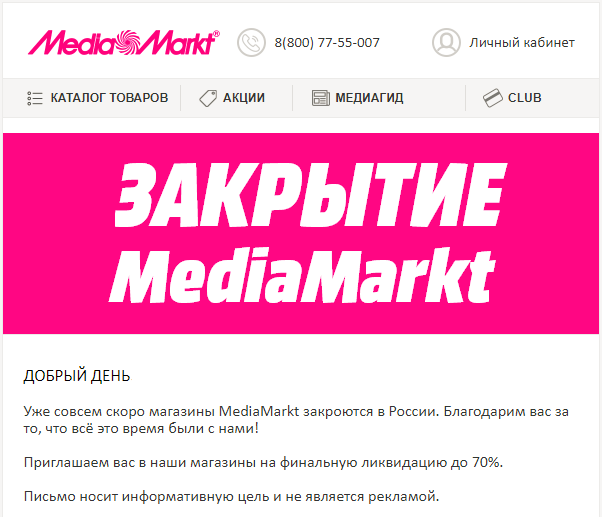 Немецкая сеть бытовой электроники уходит из России