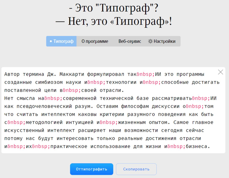 «Типограф»