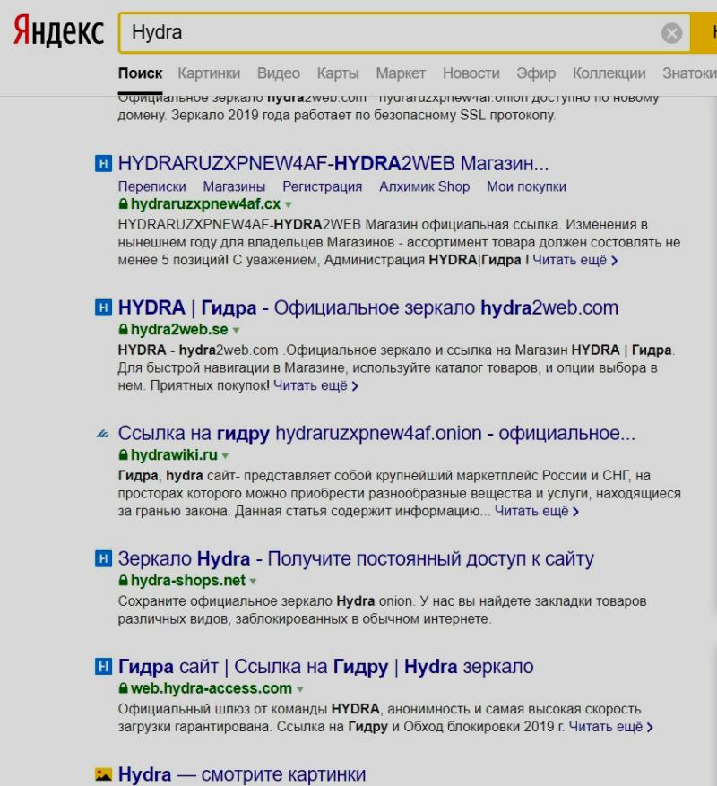 запрещенные сайты через тор браузер gidra