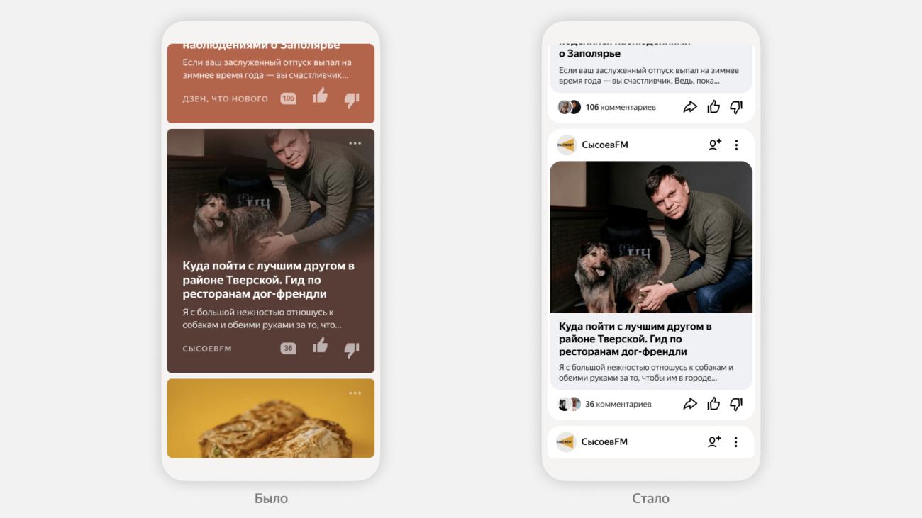 Яндекс.Дзен обновил дизайн: добавил больше материалов из подписок, лайки и раздел видео в приложение Яндекса