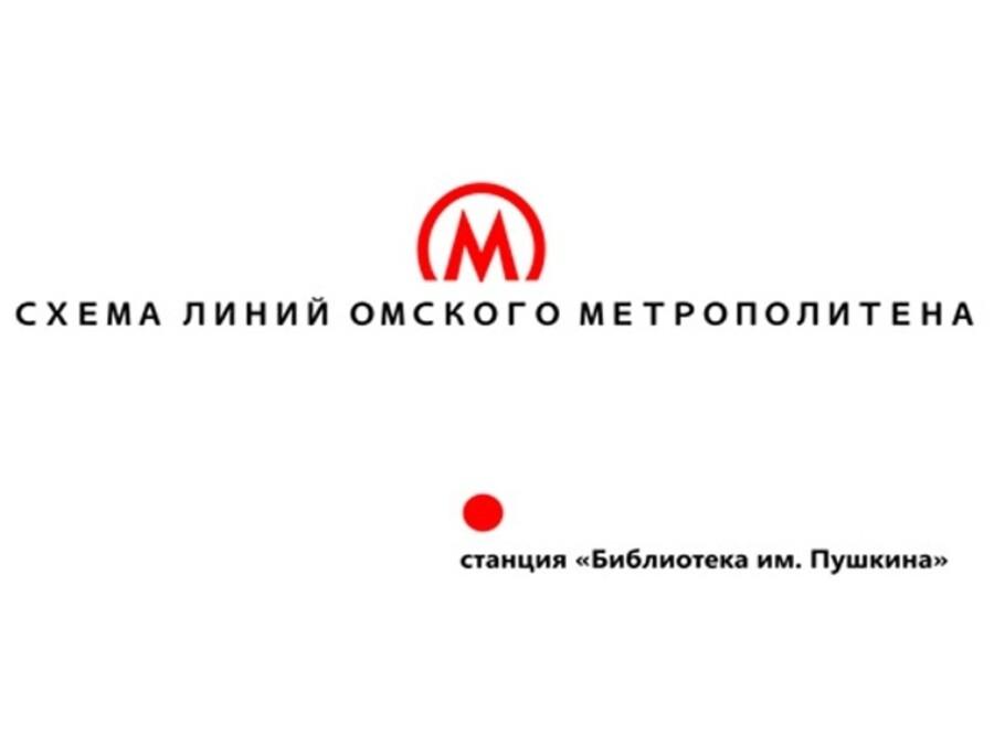 Минтранс поручил достроить ставшее мемом метро в Омске, где за 26 ...