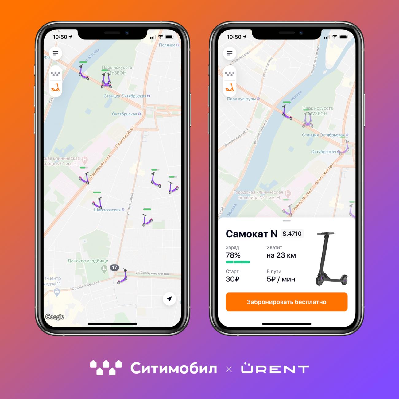 «Ситимобил» первым из российских такси-сервисов добавил в приложение аренду электросамокатов — партнёром стал URent