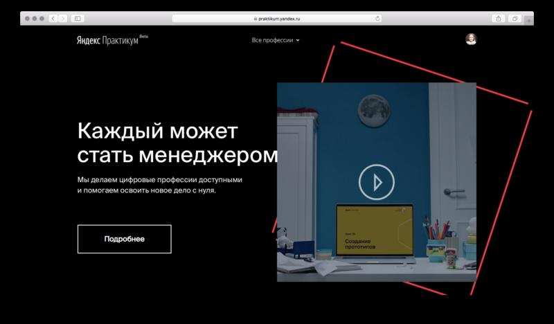 Яндекс Практикум»: отзывы от создателей, конкурентов и