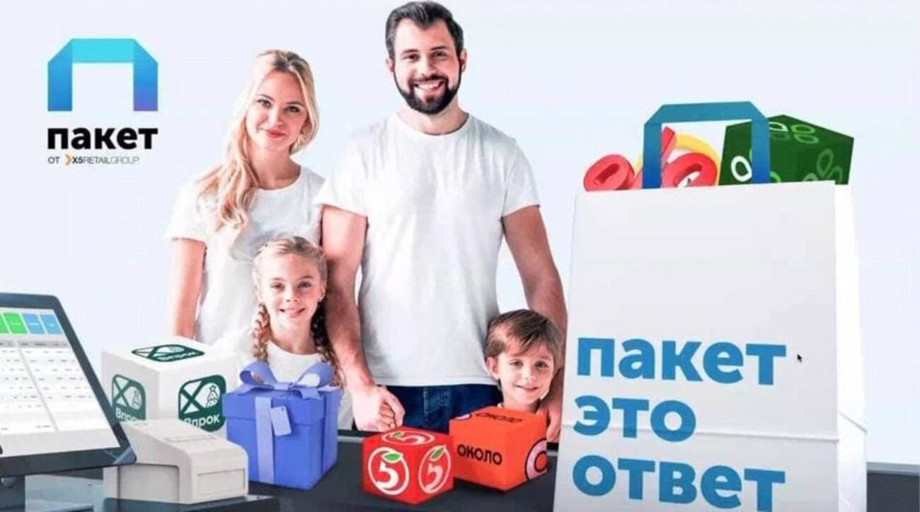 X5 Retail Group запустит подписку на свои сервисы под рабочим названием Пакет