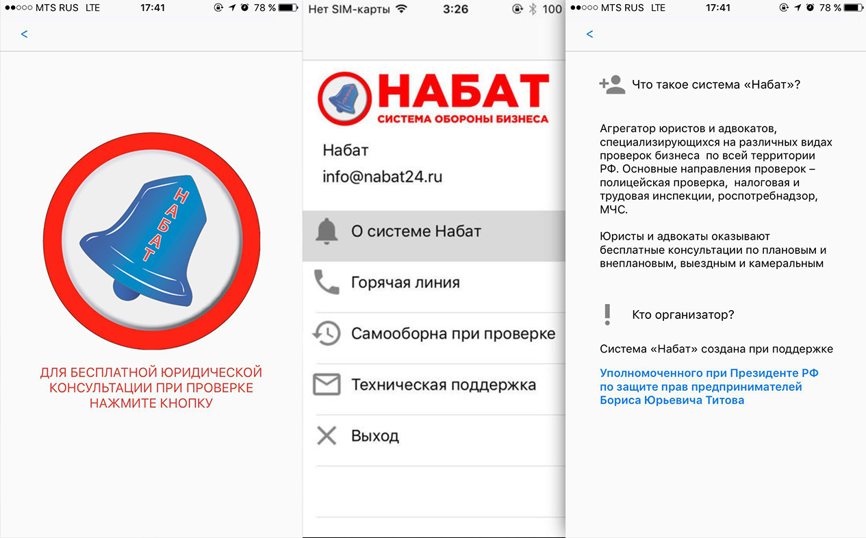 Борис Титов представил приложение «Набат» для защиты бизнеса от внеплановых проверок