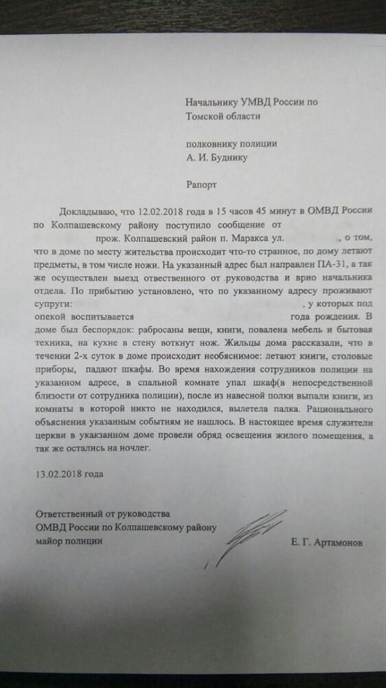Томские полицейские вызвали священника, чтобы угомонить полтергейста