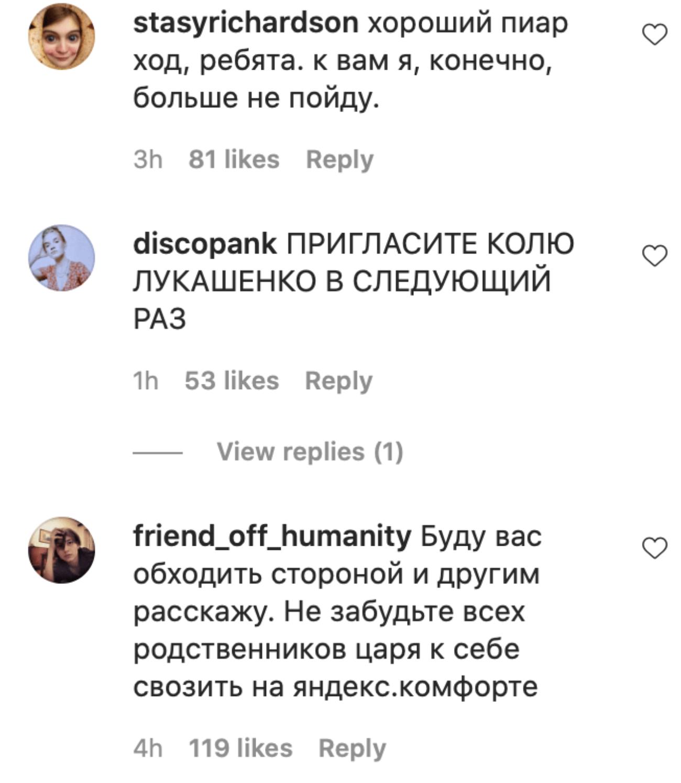 «Она ничем не отличается от нас»: бар «Ровесник» ответил на критику после диджей-сета «дочери Путина»