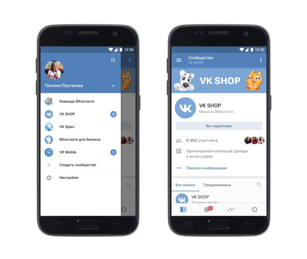 ВКонтакте выпустили приложение для управлением сообществом с мобильного устройства
