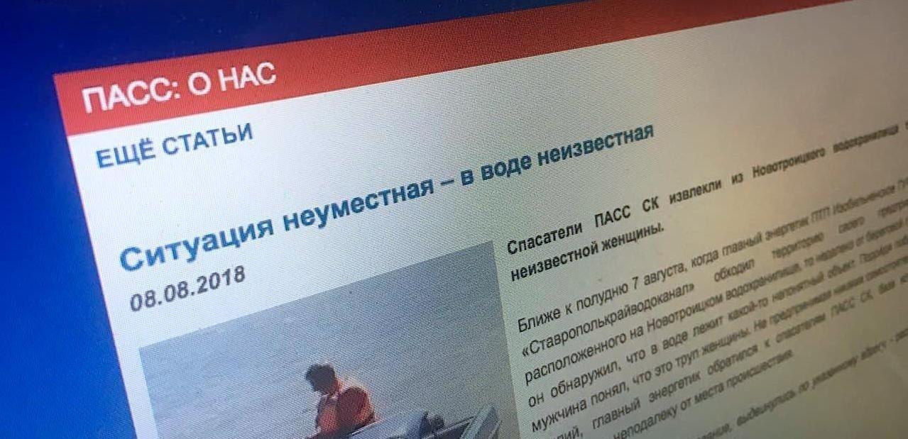 «В ночной тишине шашлычная в огне»: спасатели из Ставрополя ловки — в рифму пишут пресс-релизов заголовки