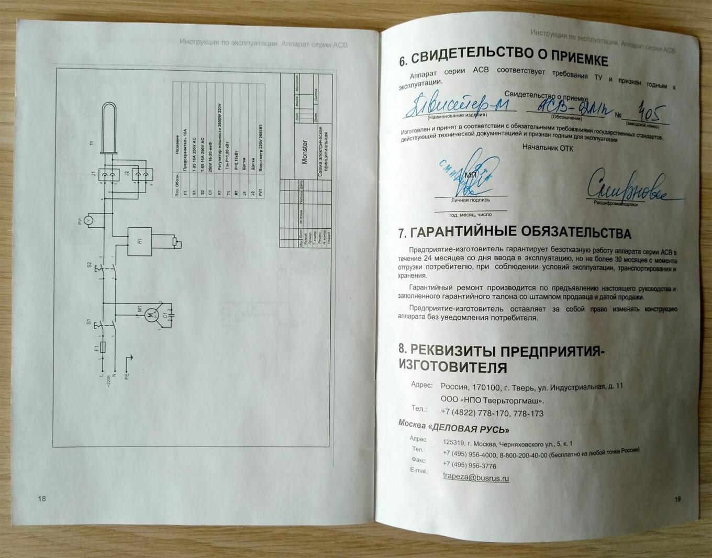 Так выглядит сертификат соответствия моего аппарата для сахарной ваты