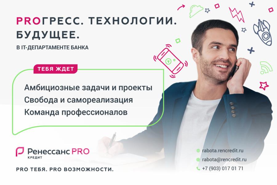 ренессанс кредит банк красногорск