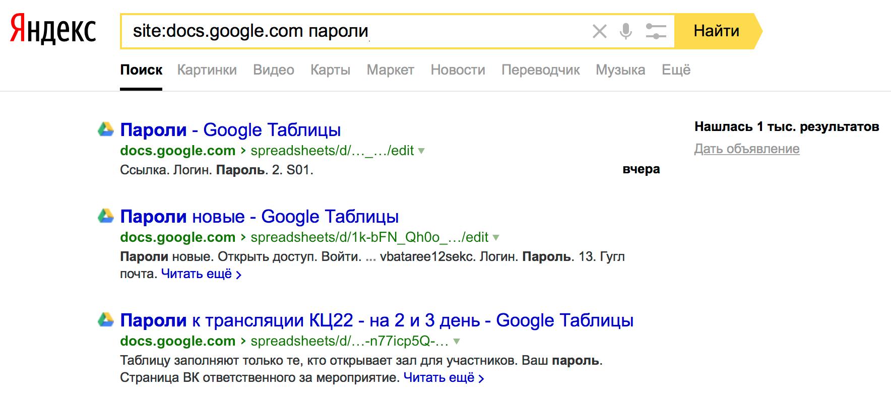 Картинки по запросу яндекс гугл докс пароли