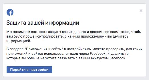 Фейсбук предложил пользователям проконтролировать безопасность своих данных