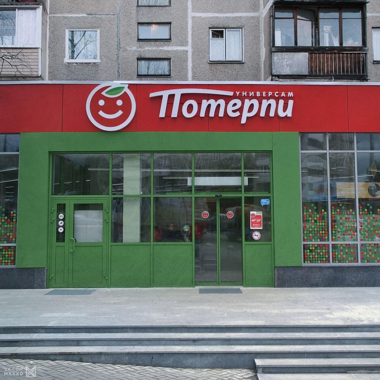 Арт: Альтернативные вывески российских магазинов