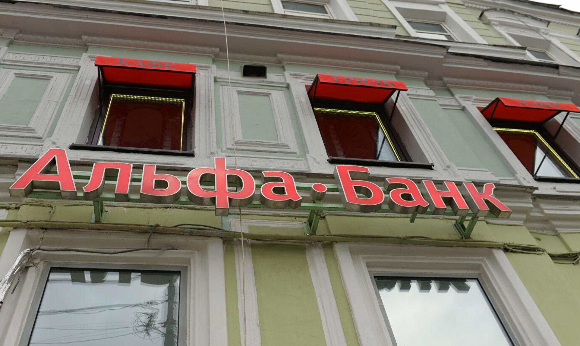 альфа банк кредит на 15 лет