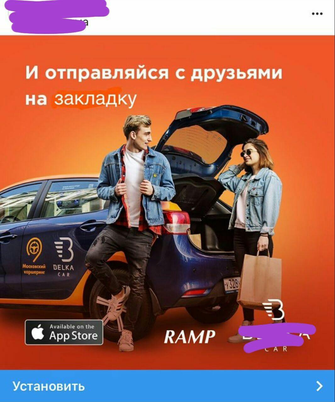 Неизвестные предложили арендовать машину каршерингового сервиса BelkaCar для поездки за закладкой