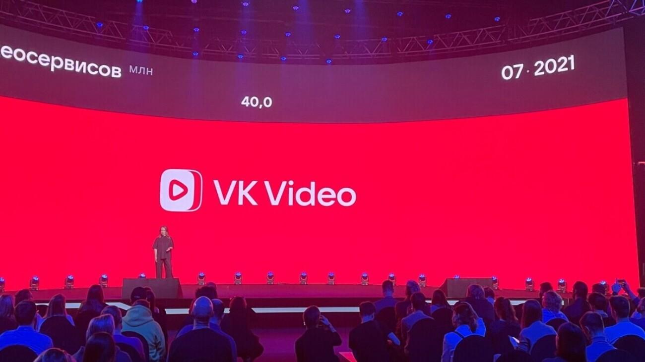 VK представила единую видеоплатформу «VK Видео»: она объединила ролики и трансляции из всех сервисов экосистемы