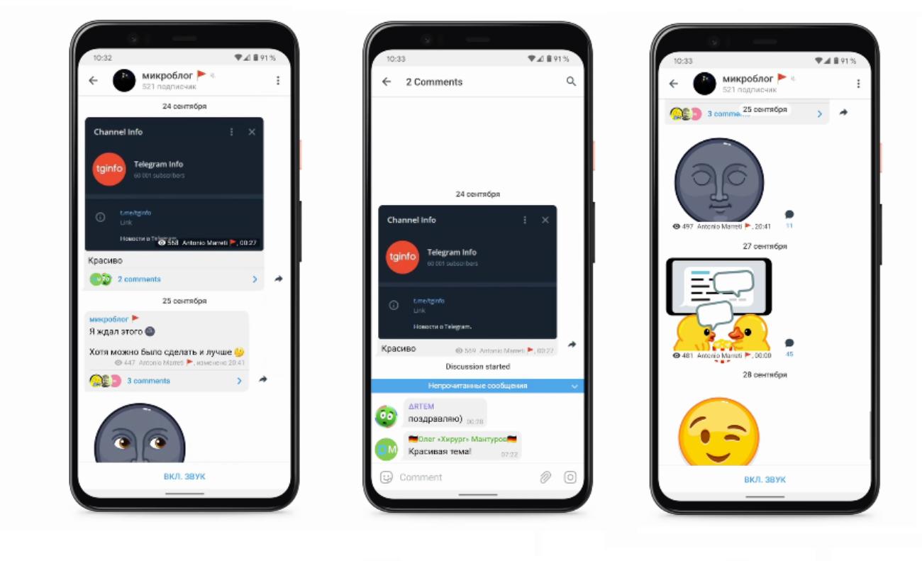 В Telegram уже скоро появятся комментарии к постам