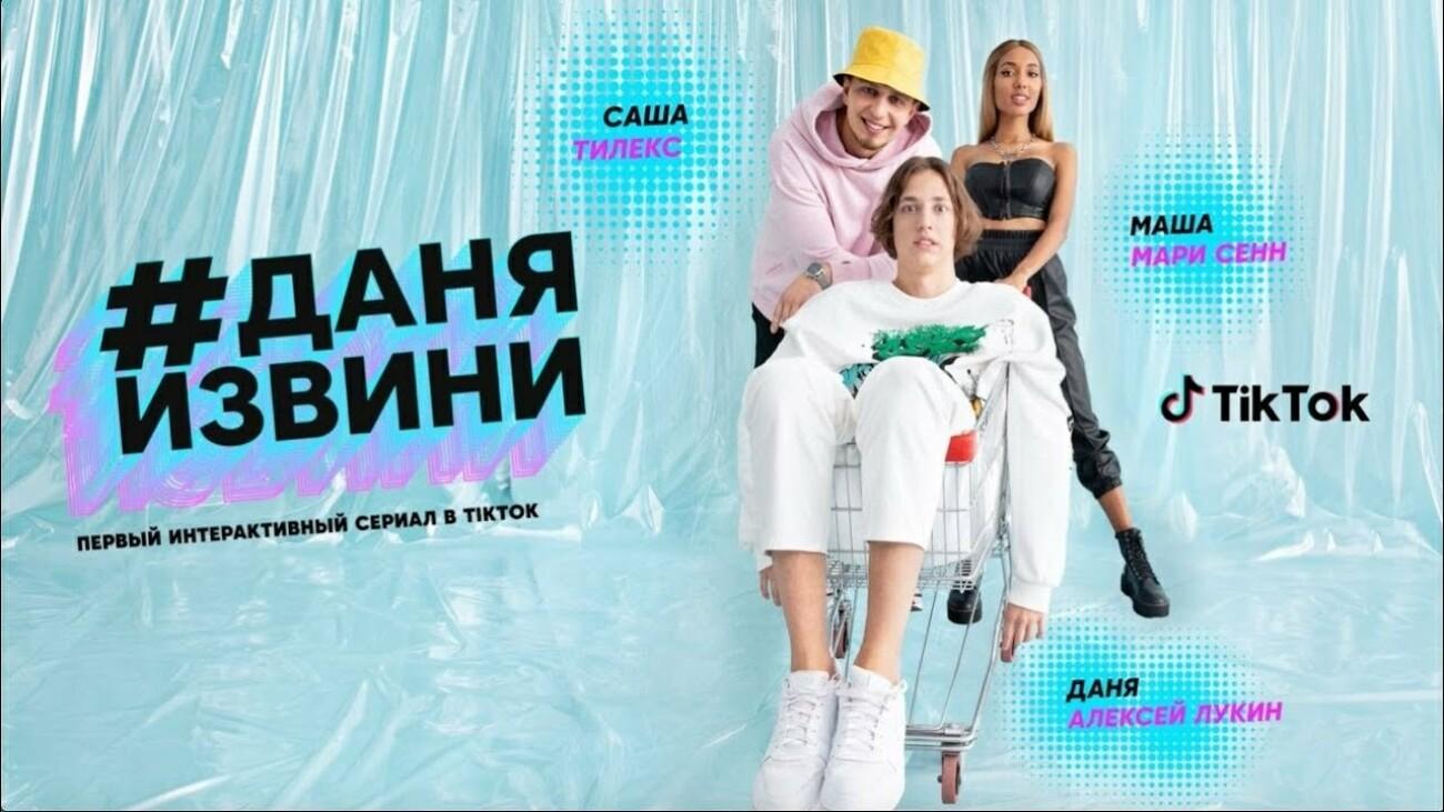 Телеканал СТС выпустит первый в России интерактивный сериал для TikTok
