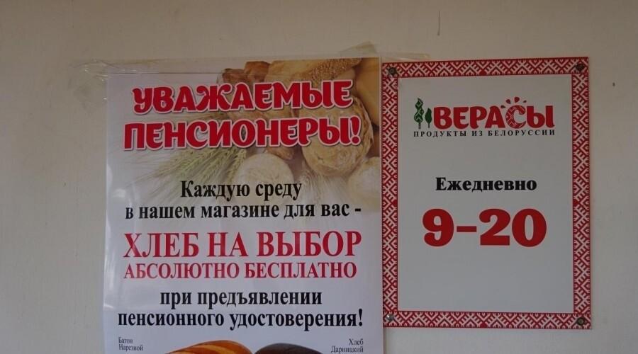 Предпринимательница из Калуги перестала раздавать хлеб пенсионерам из-за агрессии с их стороны