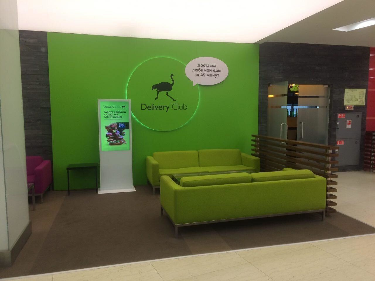 Delivery Club открыл специальные зоны для встреч с курьерами в бизнес-центрах Москвы