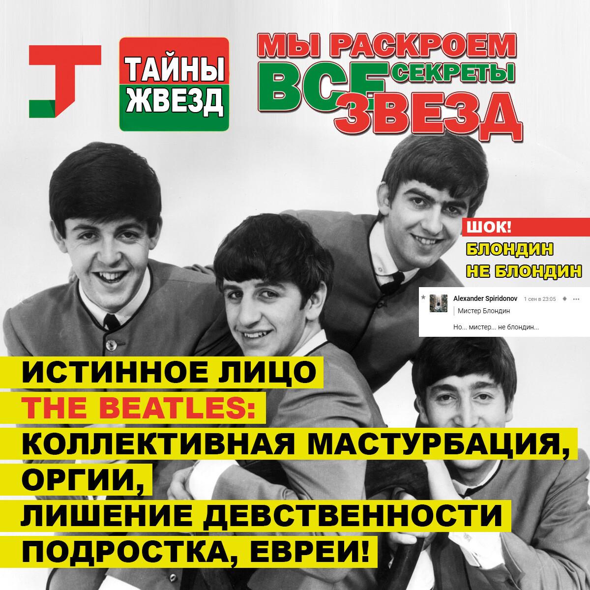 Истинное лицо The Beatles: Коллективная мастурбация, оргии, лишение девственности подростка, евреи