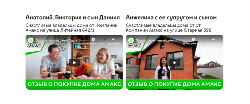 59619027e304 Кейс: мы продали три дома общей стоимостью 10,2 млн рублей ...
