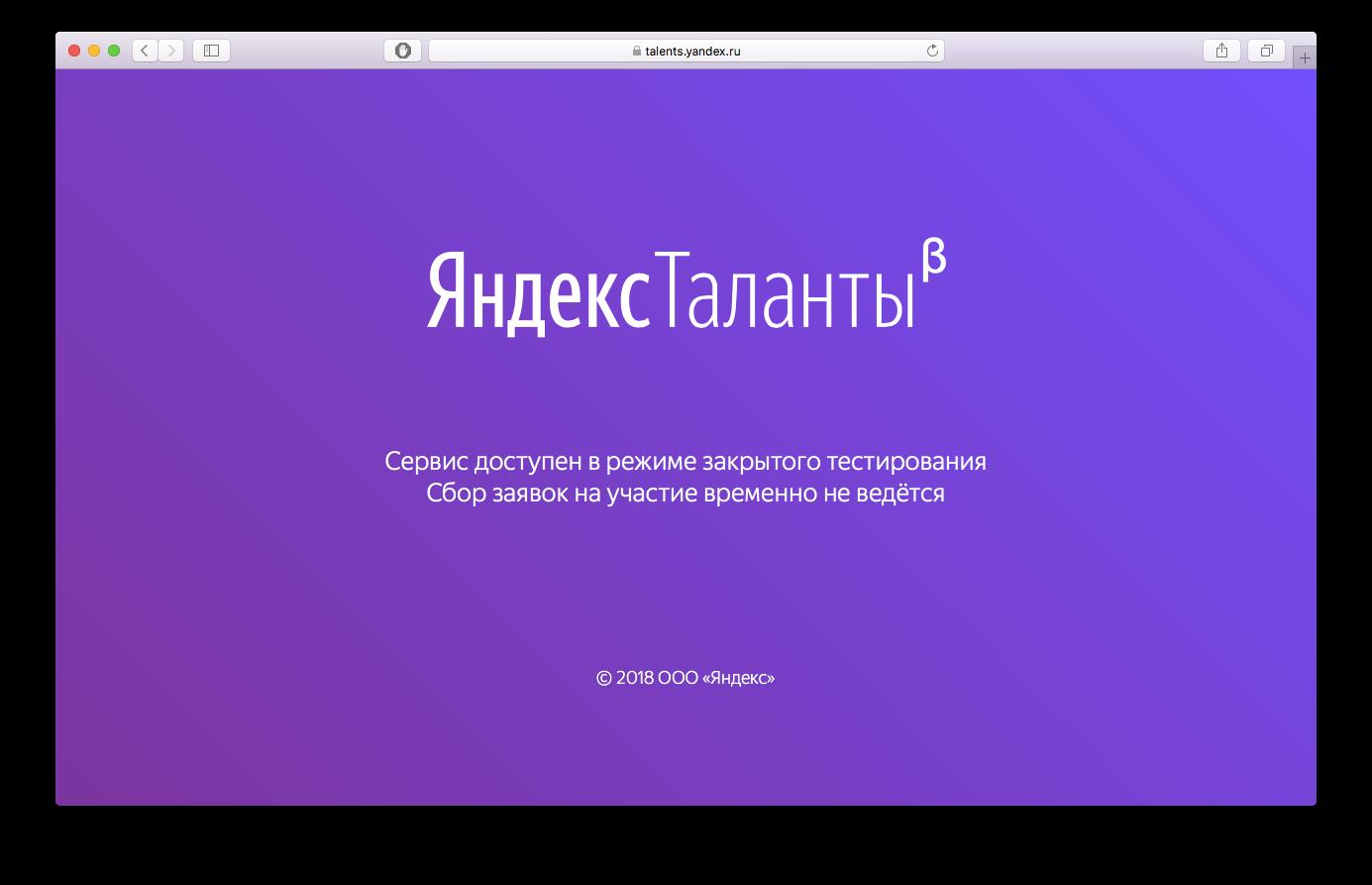 «Яндекс» начал тестировать новый сервис для поиска работы «Яндекс.Таланты»