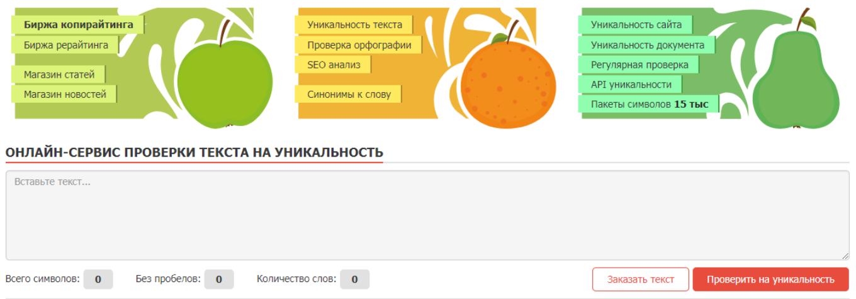 Text.ru — cервис проверки при одноименной бирже контента
