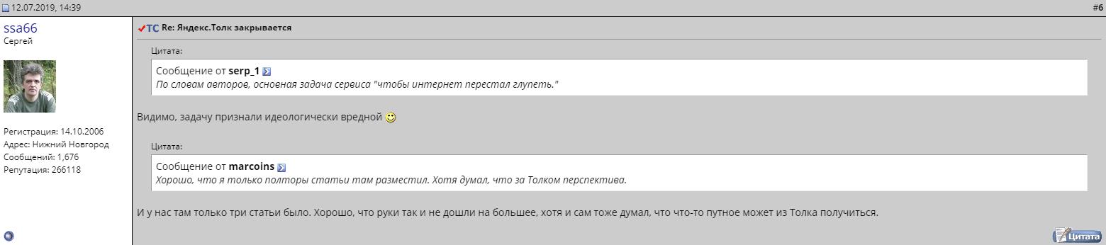 «Яндекс» закрыл «Толк» — сервис, который должен был заставить интернет «перестать глупеть»