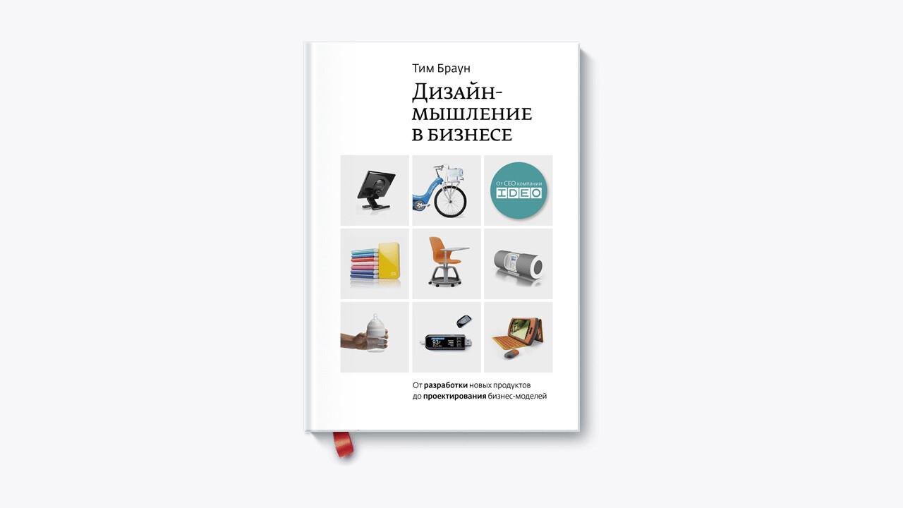 Подборка книг о дизайне: о фирменном стиле, истории оформления интерьеров и роли дизайн-мышления в бизнесе