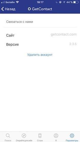 get contact не определяет входящие номера не могу платить кредит сбербанке что будет