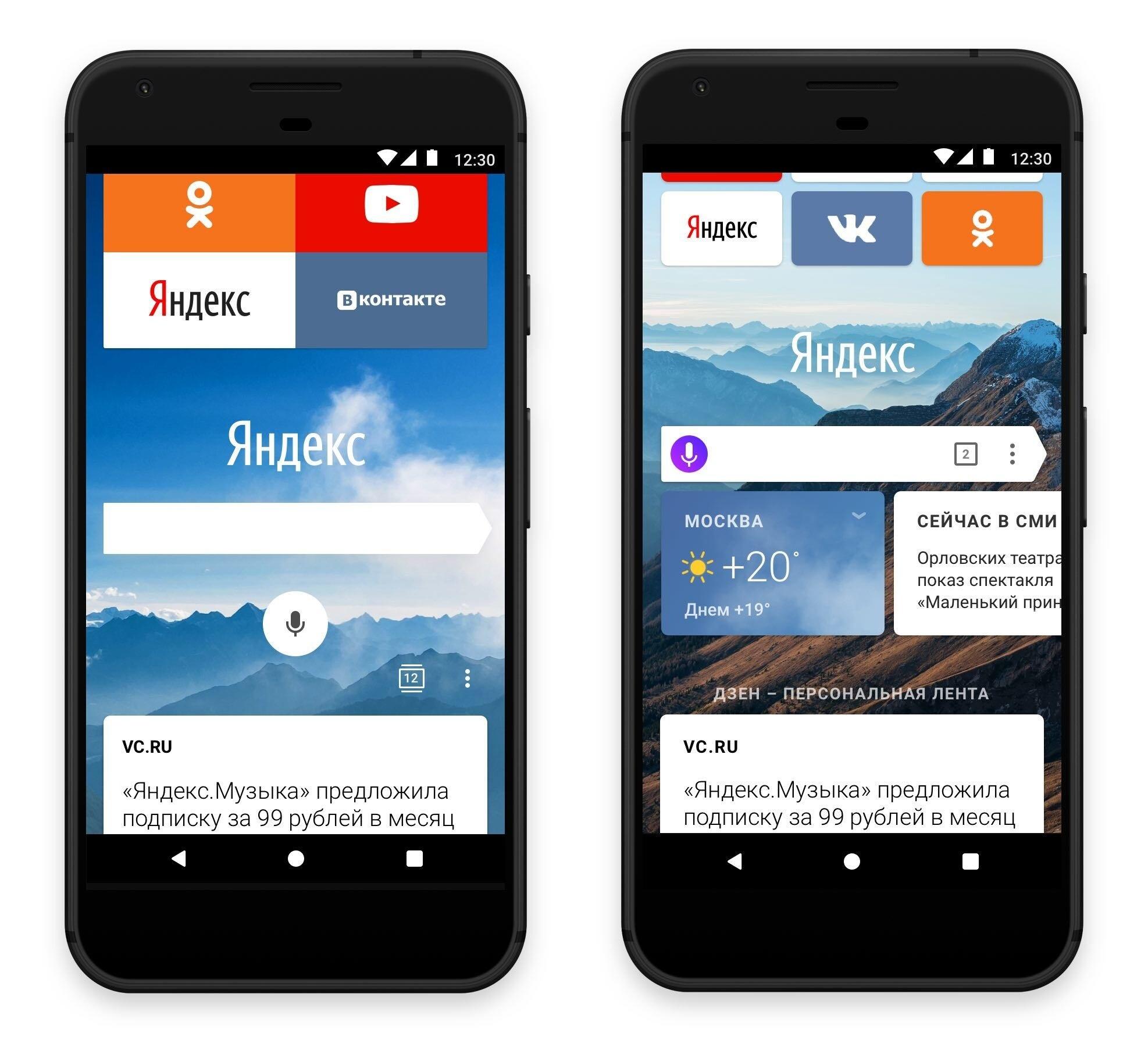 Ошибки, которых мы не совершили, или предыстория виджетов в «Яндекс.Браузере» для Android