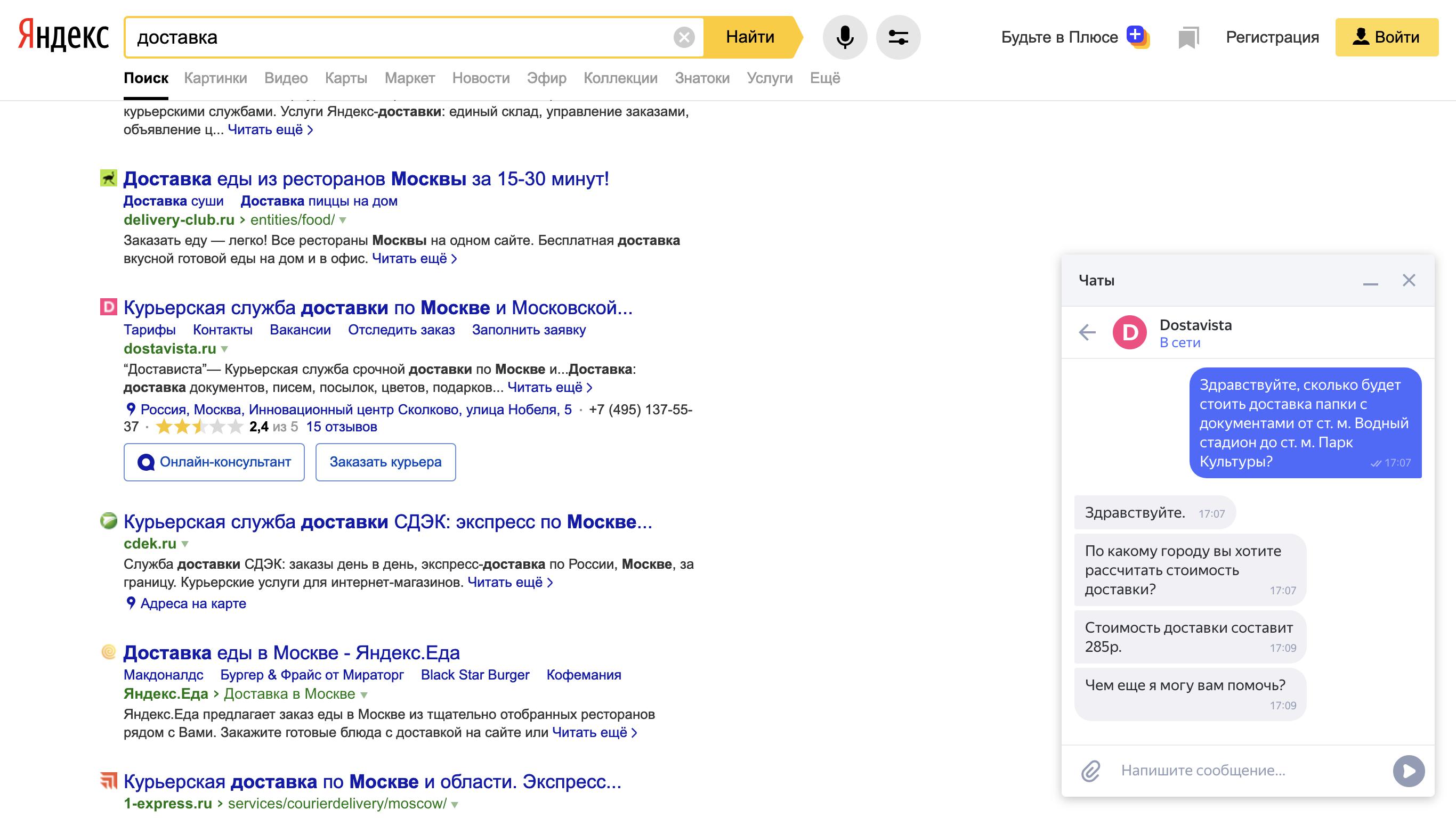 «Яндекс» запустил бесплатную платформу для поддержки клиентов через чаты на сайтах, в поиске и «Алисе»